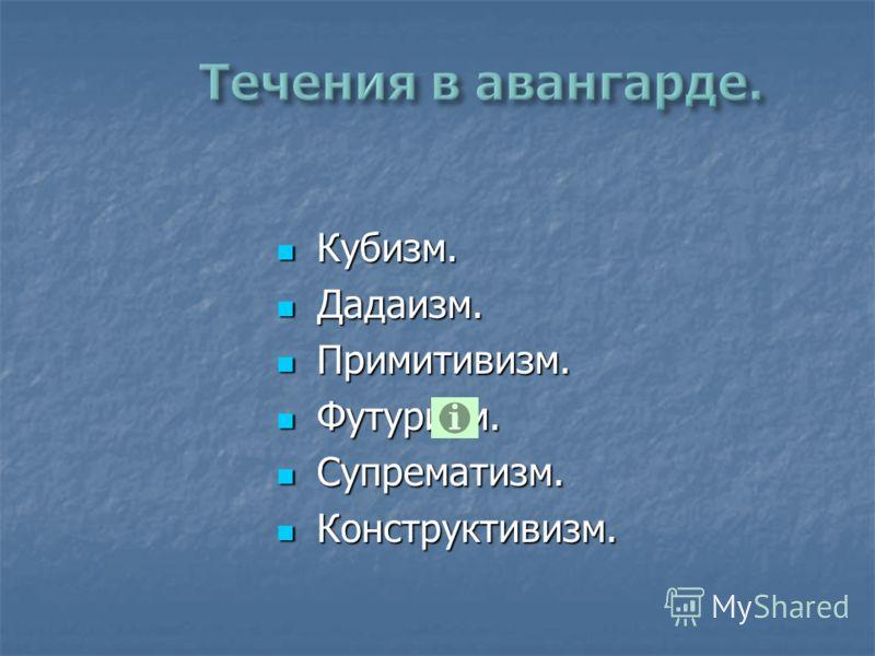 Кубизм. Кубизм. Дадаизм. Дадаизм. Примитивизм. Примитивизм. <a href='http://www.myshared.ru/slide/226239/' title='футуризм'>Футуризм. Футуризм</a>. Су