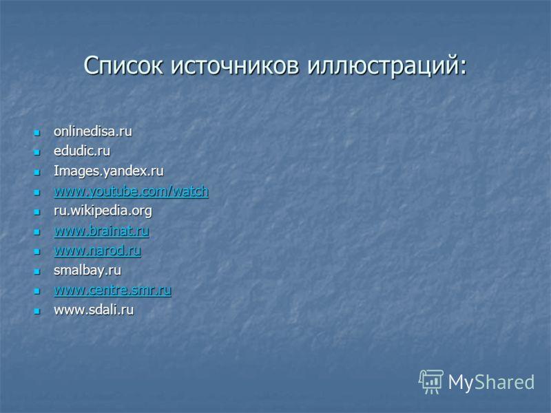 Список источников иллюстраций: onlinedisa.ru onlinedisa.ru edudic.ru edudic.ru Images.yandex.ru Images.yandex.ru www.youtube.com/watch www.youtube.com