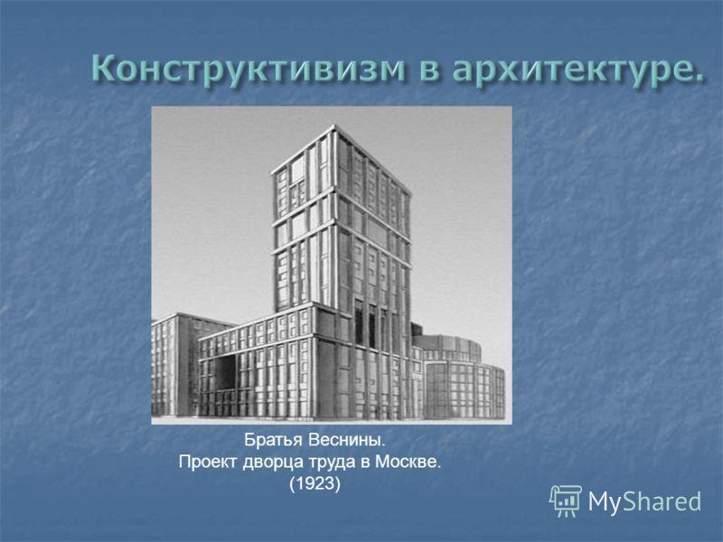 Братья Веснины. Проект дворца труда в Москве. (1923)
