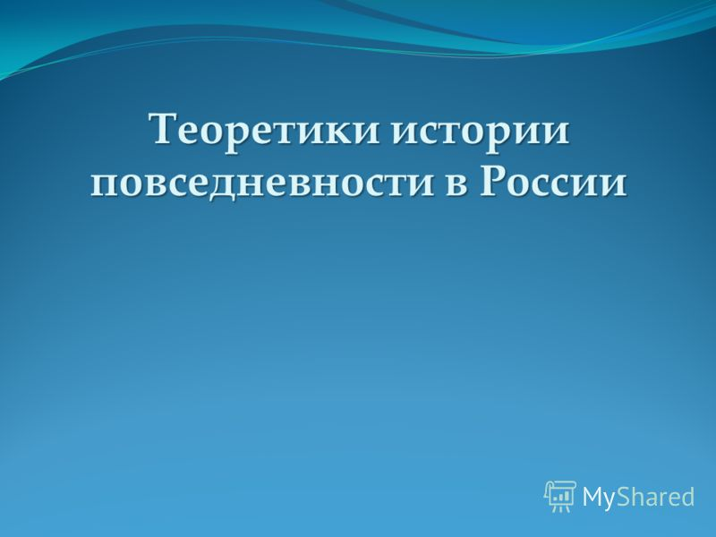 Теоретики истории повседневности в России