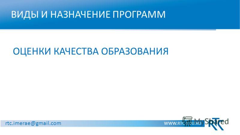 WWW.RTC-EDU.RU rtc.imerae@gmail.com ВИДЫ И НАЗНАЧЕНИЕ ПРОГРАММ ОЦЕНКИ КАЧЕСТВА ОБРАЗОВАНИЯ