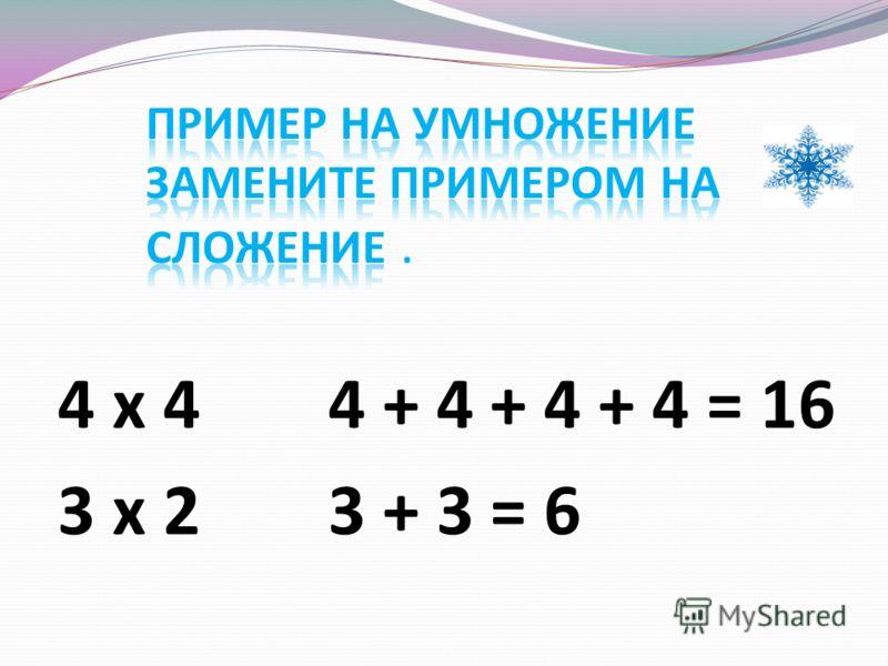 4 x 4 3 x 2 4 + 4 + 4 + 4 = 16 3 + 3 = 6