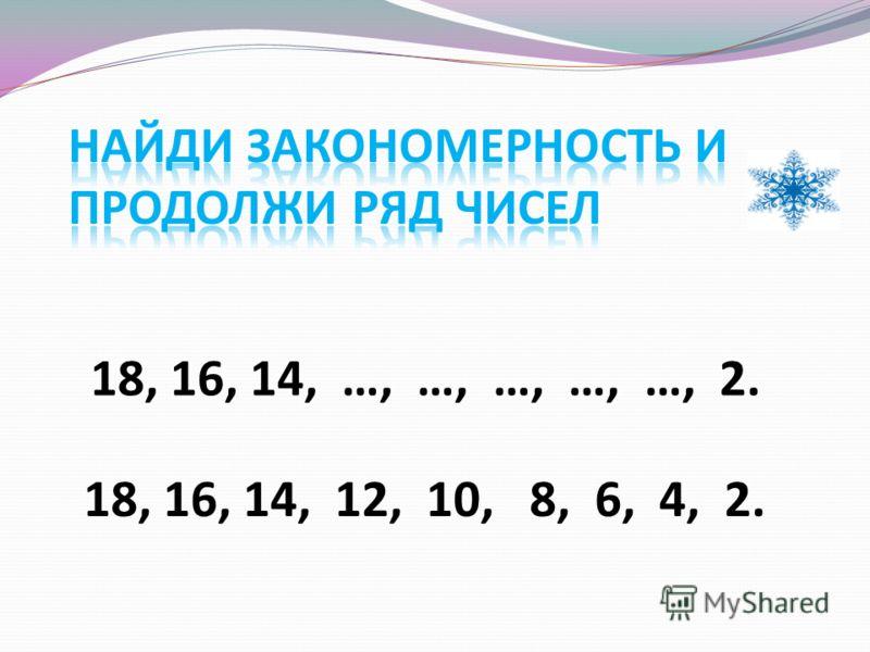 18, 16, 14, …, …, …, …, …, 2. 18, 16, 14, 12, 10, 8, 6, 4, 2.