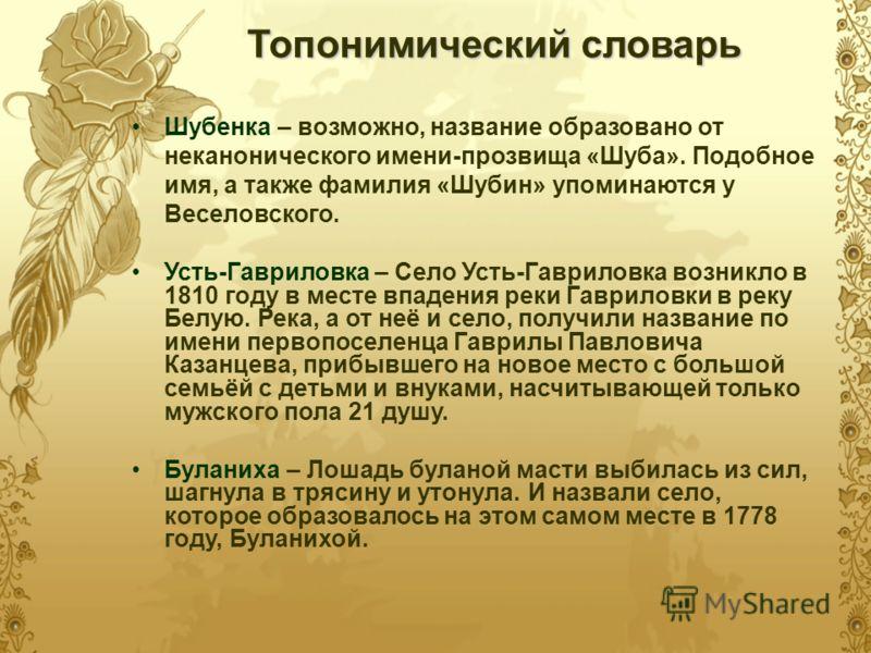 Шубенка – возможно, название образовано от неканонического имени-прозвища «Шуба». Подобное имя, а также фамилия «Шубин» упоминаются у Веселовского. Усть-Гавриловка – Село Усть-Гавриловка возникло в 1810 году в месте впадения реки Гавриловки в реку Бе
