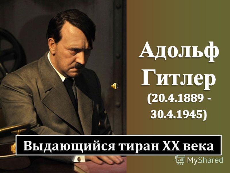 Выдающийся тиран XX века