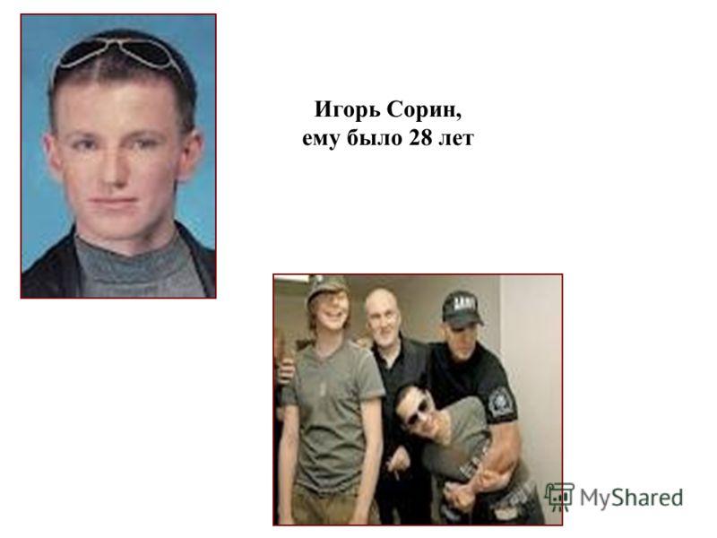 Игорь Сорин, ему было 28 лет