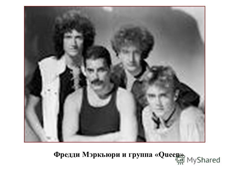 Фредди Мэркьюри и группа «Queen»