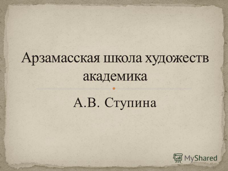 А.В. Ступина