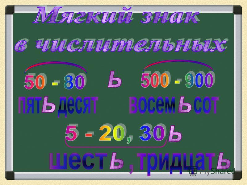 На конце ь в середине не пиши Нет ь на конце пиши в середине Пятнадцать, шестнадцать, семнадцать… Пятьдесят, шестьдесят, семьдесят…