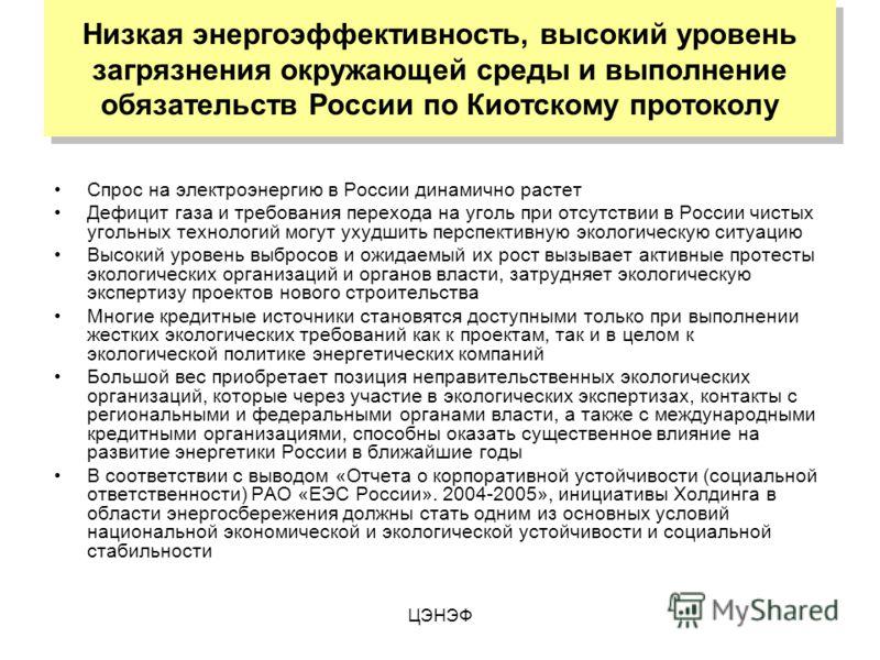 ЦЭНЭФ Низкая энергоэффективность, высокий уровень загрязнения окружающей среды и выполнение обязательств России по Киотскому протоколу Спрос на электроэнергию в России динамично растет Дефицит газа и требования перехода на уголь при отсутствии в Росс