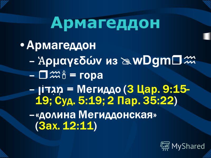 Место битвы –Долина Иосафата (Иоиль 3:2) –Армагеддон (Откр. 16:16) Армагеддон