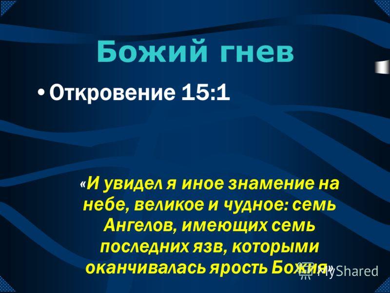 Божий гнев Откровение 4-19 7 7 7