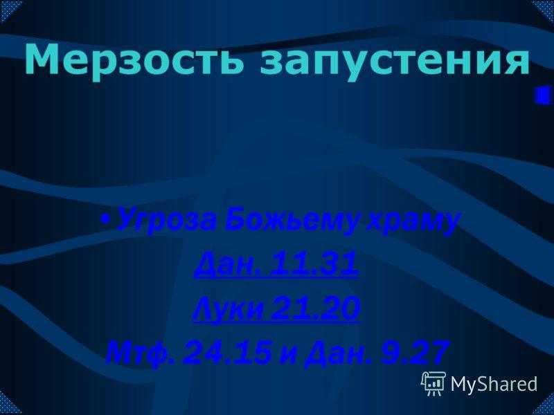 Божий гнев Откровение 15:1 «И увидел я иное знамение на небе, великое и чудное: семь Ангелов, имеющих семь последних язв, которыми оканчивалась ярость Божия»