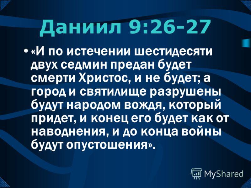 Лютеранское понимание –Не одни человек: уже было такое действие во время Павла (см. 2 Фесс. 2:7) Римский папа