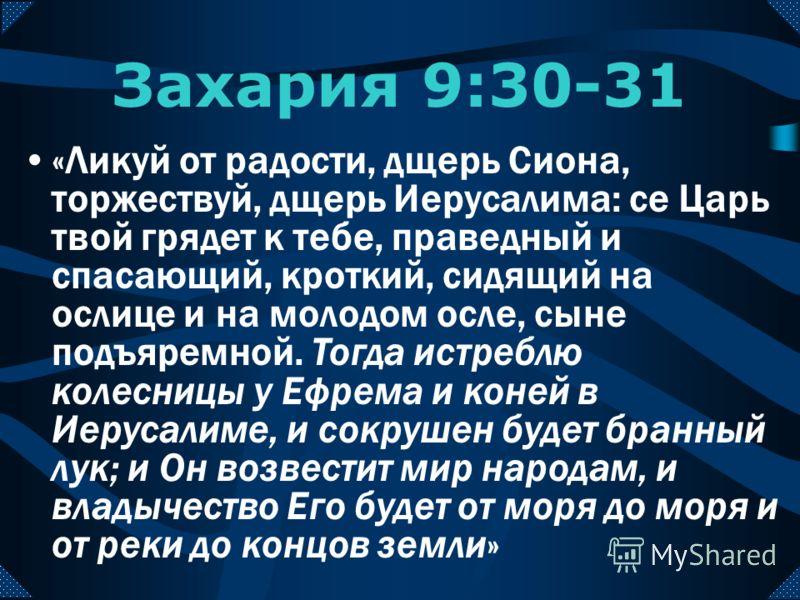 Смерть Христа – 33 г. «город... разрушены» --70 г., Титом «Он» утвердит завет» «Мерзость запустения» – когда Римляне разрушают Иерусалим (Лк. 21:20-24) Гибель опустошителя – это поражение Римской империи –Христос с Израилем Даниил 9:26-27