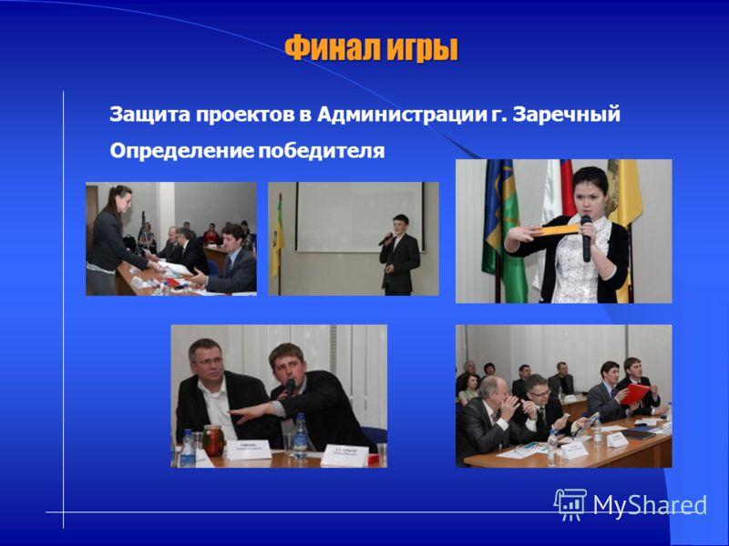 Финал игры Защита проектов в Администрации г. Заречный Определение победителя