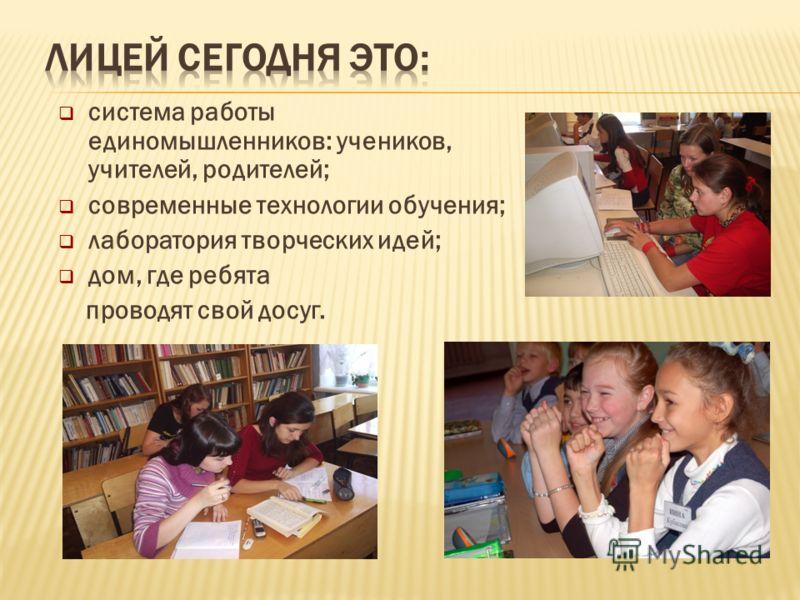 система работы единомышленников: учеников, учителей, родителей; современные технологии обучения; лаборатория творческих идей; дом, где ребята проводят свой досуг.