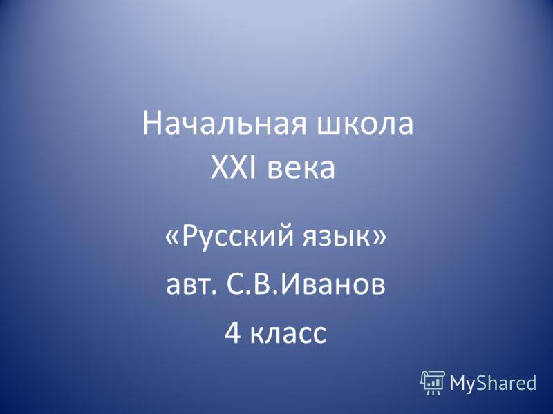 Начальная школа XXI века «Русский язык» авт. С.В.Иванов 4 класс