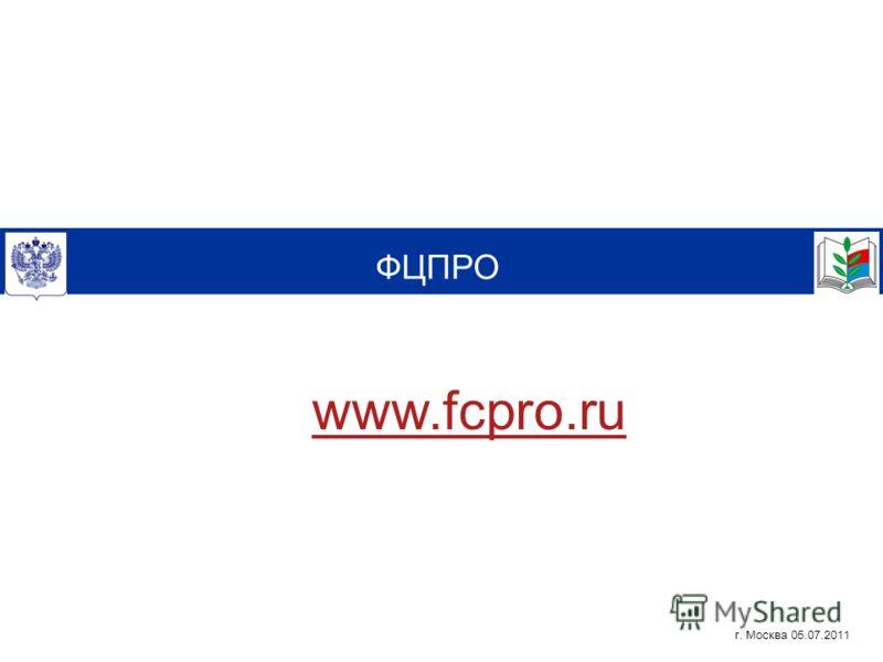 ФЦПРО г. Москва 05.07.2011 www.fcpro.ru