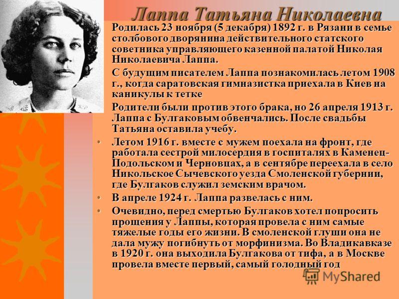 Лаппа Татьяна Николаевна Родилась 23 ноября (5 декабря) 1892 г. в Рязани в семье столбового дворянина действительного статского советника управляющего казенной палатой Николая Николаевича Лаппа.Родилась 23 ноября (5 декабря) 1892 г. в Рязани в семье