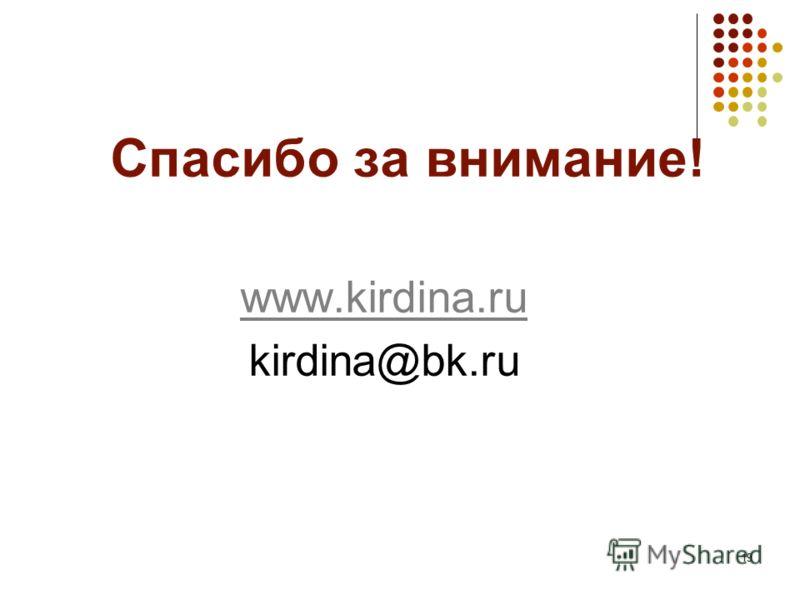 19 Спасибо за внимание! www.kirdina.ru kirdina@bk.ru