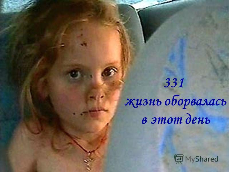 331 жизнь оборвалась в этот день