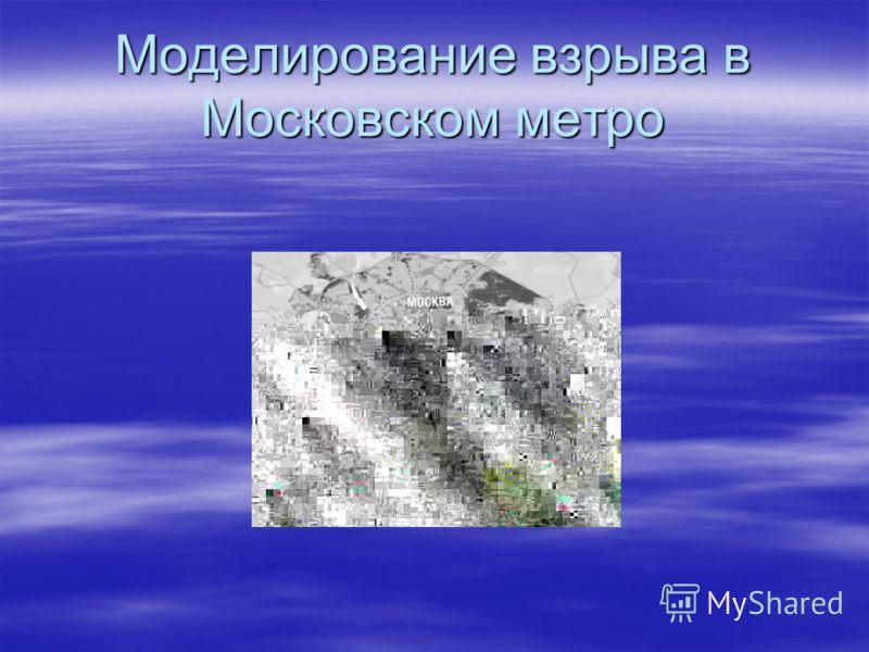 Моделирование взрыва в Московском метро