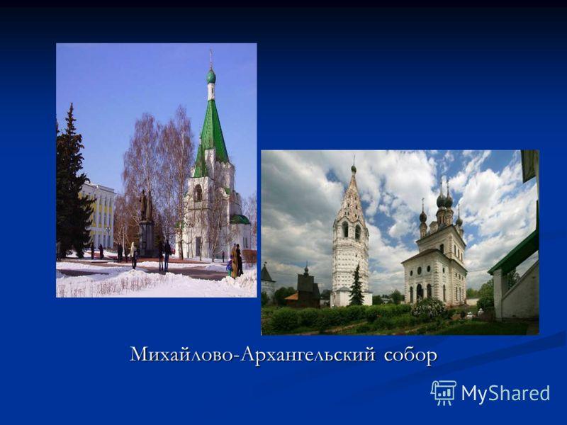 Михайлово-Архангельский собор