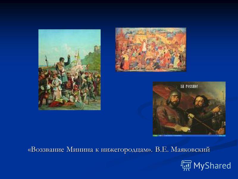 «Воззвание Минина к нижегородцам». В.Е. Маяковский