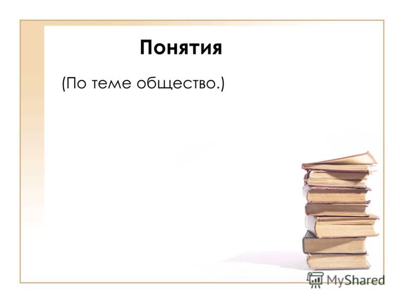 Понятия (По теме общество.)