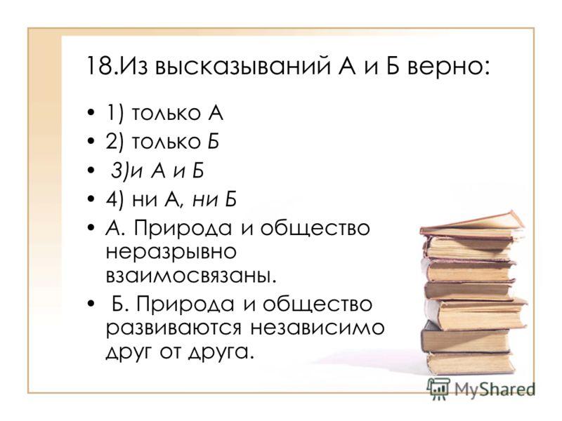 И а и б 4 ни а ни б а природа и общество