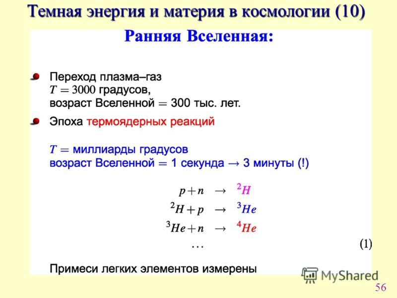 56 Темная энергия и материя в космологии (10)