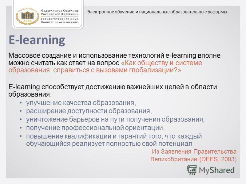 E-learning Массовое создание и использование технологий e-learning вполне можно считать как ответ на вопрос «Как обществу и системе образования справиться с вызовами глобализации?» E-learning способствует достижению важнейших целей в области образова