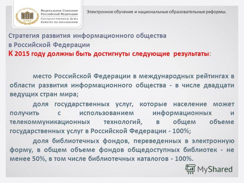 Стратегия развития информационного общества в Российской Федерации К 2015 году должны быть достигнуты следующие результаты: место Российской Федерации в международных рейтингах в области развития информационного общества - в числе двадцати ведущих ст