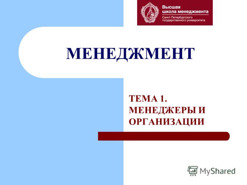 МЕНЕДЖМЕНТ ТЕМА 1. МЕНЕДЖЕРЫ И ОРГАНИЗАЦИИ