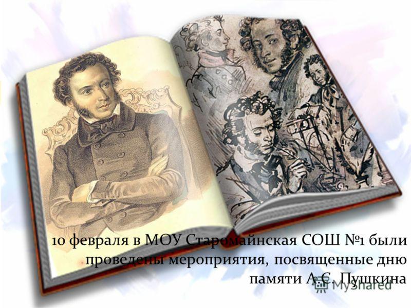 10 февраля в МОУ Старомайнская СОШ 1 были проведены мероприятия, посвященные дню памяти А.С. Пушкина