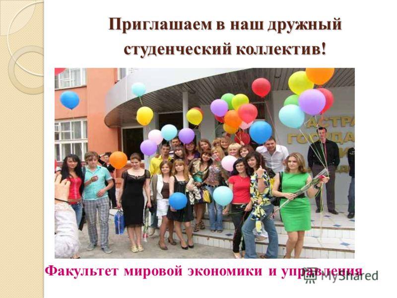 Приглашаем в наш дружный студенческий коллектив! Факультет мировой экономики и управления