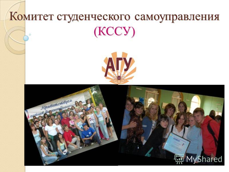 Комитет студенческого самоуправления (КССУ)