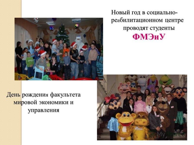 Новый год в социально- ре а билитационном центре проводят студенты ФМЭиУ День рождени я факультета мировой экономики и управления