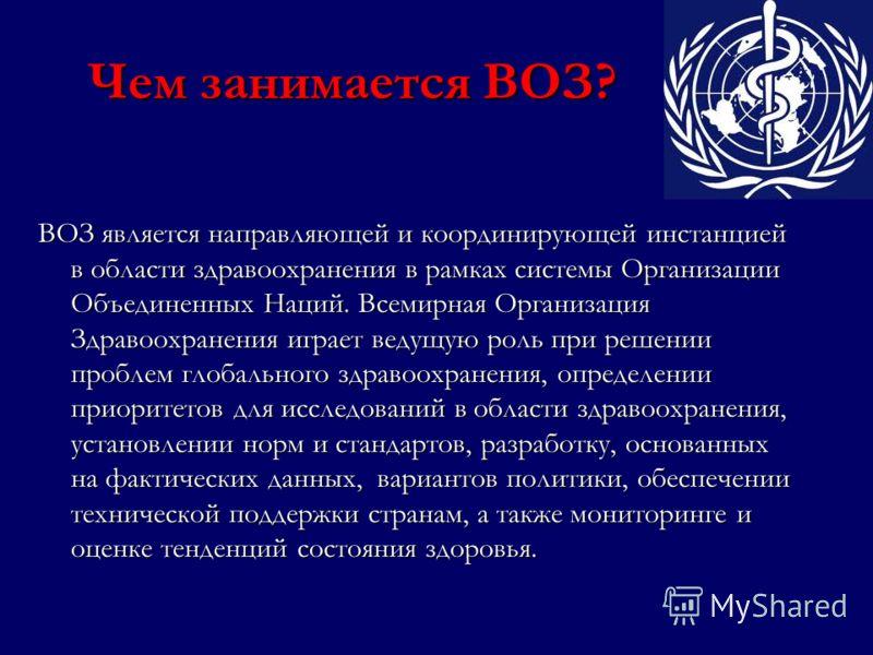 Организация Здравоохранения Всемирная фото