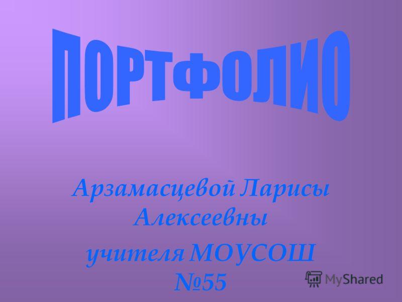 Арзамасцевой Ларисы Алексеевны учителя МОУСОШ 55