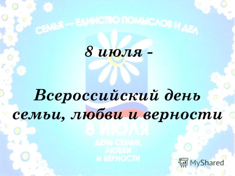 Всероссийский день семьи, любви и верности 8 июля -