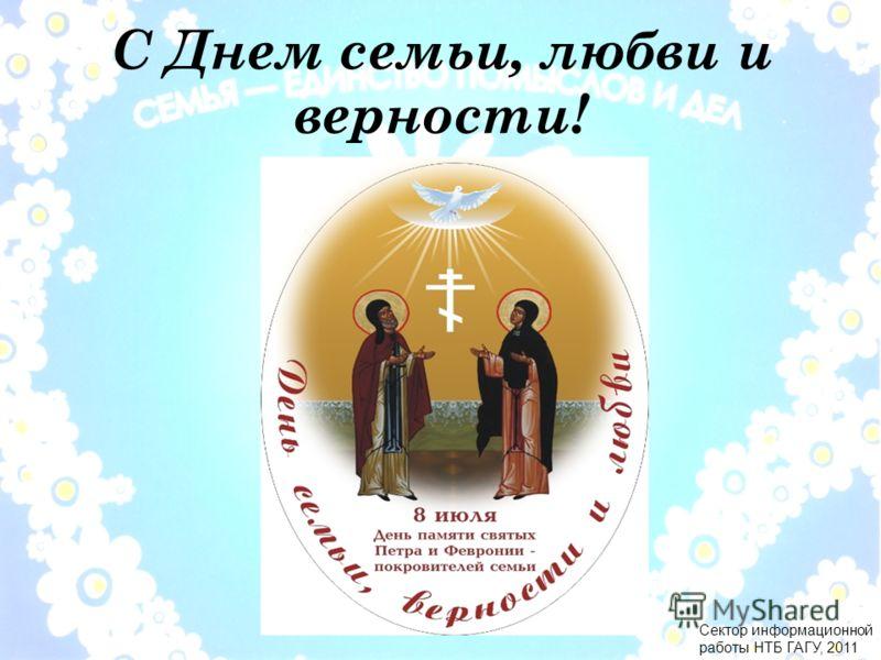 С Днем семьи, любви и верности! Сектор информационной работы НТБ ГАГУ, 2011