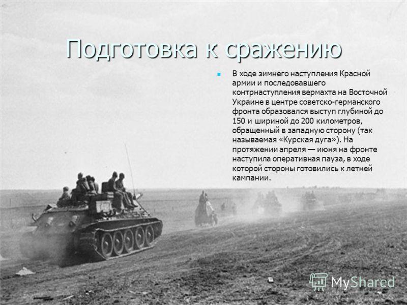 Подготовка к сражению В ходе зимнего наступления Красной армии и последовавшего контрнаступления вермахта на Восточной Украине в центре советско-германского фронта образовался выступ глубиной до 150 и шириной до 200 километров, обращенный в западную
