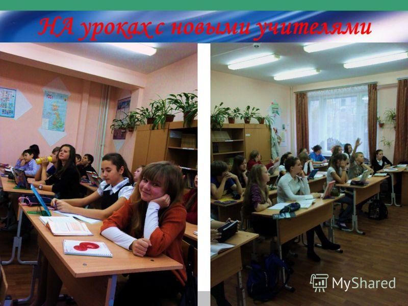НА уроках с новыми учителями