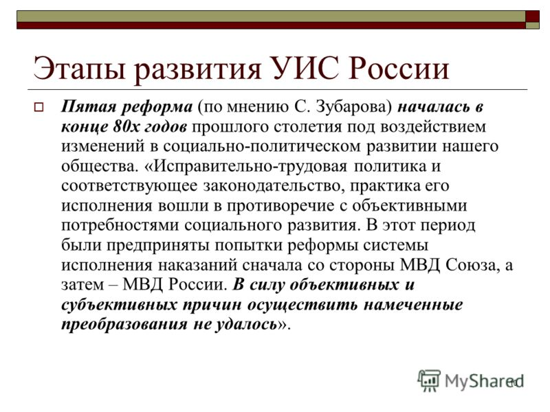 10 Этапы развития УИС России Пятая реформа (по мнению С. Зубарова) началась в конце 80х годов прошлого столетия под воздействием изменений в социально-политическом развитии нашего общества. «Исправительно-трудовая политика и соответствующее законодат