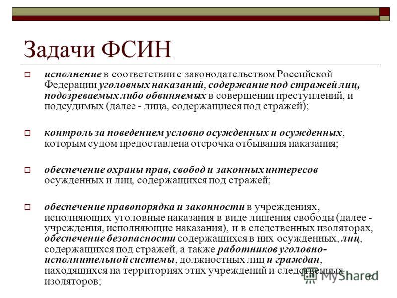 12 Задачи ФСИН исполнение в соответствии с законодательством Российской Федерации уголовных наказаний, содержание под стражей лиц, подозреваемых либо обвиняемых в совершении преступлений, и подсудимых (далее - лица, содержащиеся под стражей); контрол