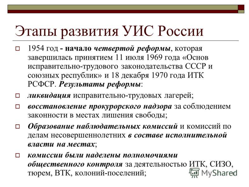 8 Этапы развития УИС России 1954 год - начало четвертой реформы, которая завершилась принятием 11 июля 1969 года «Основ исправительно-трудового законодательства СССР и союзных республик» и 18 декабря 1970 года ИТК РСФСР. Результаты реформы: ликвидаци