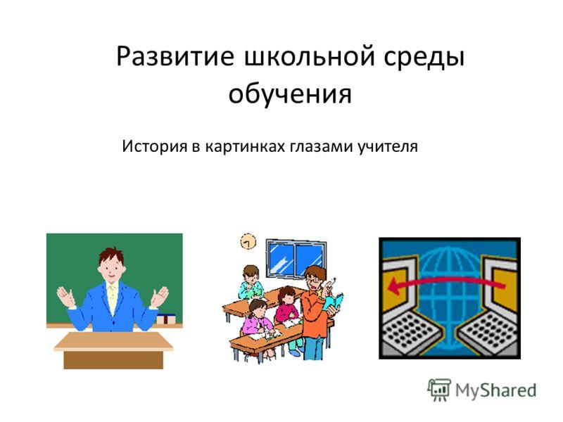 Развитие школьной среды обучения История в картинках глазами учителя