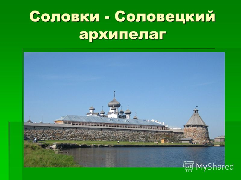 Соловки - Соловецкий архипелаг
